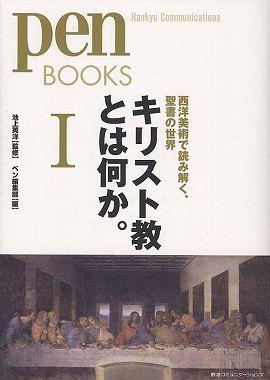 キリスト教とは何か。〈1〉西洋美術で読み解く、聖書の世界