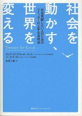 社会を動かす、世界を変える―社会貢献したい人のためのツイッターの上手な活用法
