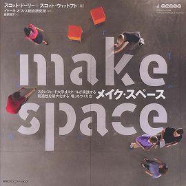 メイク・スペース―スタンフォード大学dスクールが実践する創造性を最大化する「場」のつくり方