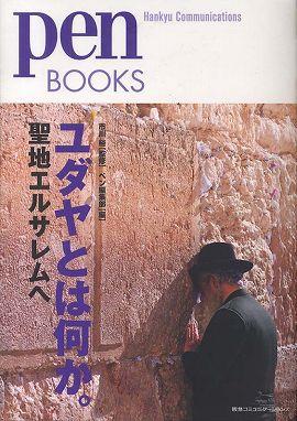 ユダヤとは何か。―聖地エルサレムへ