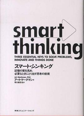 スマート・シンキング―記憶の質を高め、必要なときにとり出す思考の技術