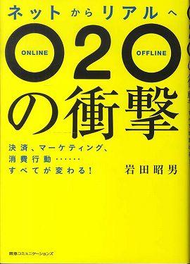 ネットからリアルへ O2Oの衝撃―決済、マーケティング、消費行動…すべてが変わる!