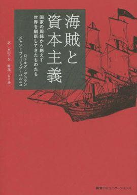 海賊と資本主義―国家の周縁から絶えず世界を刷新してきたものたち