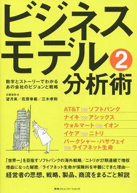 ビジネスモデル分析術―数字とストーリーでわかるあの会社のビジョンと戦略〈2〉