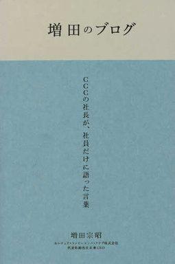 増田のブログ―CCCの社長が、社員だけに語った言葉