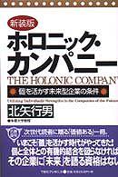ホロニック・カンパニー―「個」を活かす未来型企業の条件 (新装版)