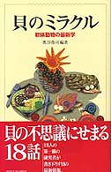 貝のミラクル―軟体動物の最新学