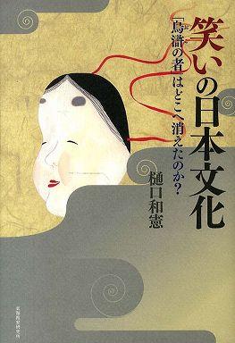 笑いの日本文化―「烏滸の者」はどこへ消えたのか?