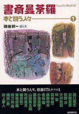 書斎曼荼羅―本と闘う人々〈1〉