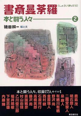 書斎曼荼羅―本と闘う人々〈2〉
