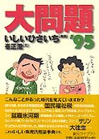 大問題 〈'95〉