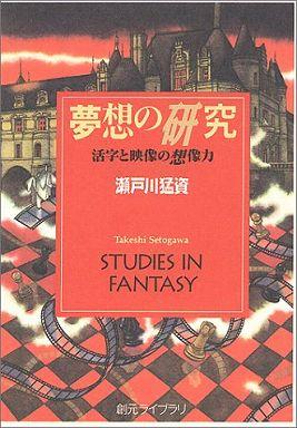 夢想の研究―活字と映像の想像力