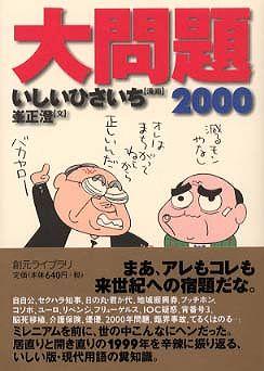 大問題〈2000〉