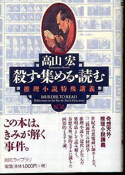 殺す・集める・読む―推理小説特殊講義