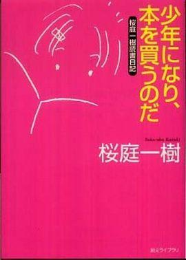 少年になり、本を買うのだ―桜庭一樹読書日記