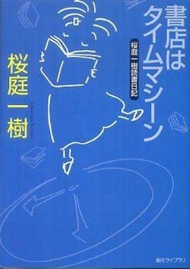 書店はタイムマシーン―桜庭一樹読書日記