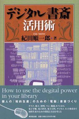 デジタル書斎活用術