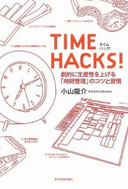 TIME HACKS!―劇的に生産性を上げる「時間管理」のコツと習慣