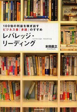 レバレッジ・リーディング―100倍の利益を稼ぎ出すビジネス書「多読」のすすめ