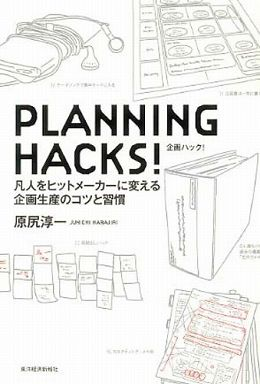 PLANNING HACKS!企画ハック!―凡人をヒットメーカーに変える企画生産のコツと習慣