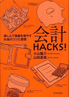 会計HACKS!―楽しんで資産を増やすお金のコツと習慣