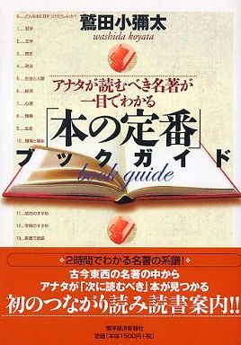 「本の定番」ブックガイド―アナタが読むべき名著が一目でわかる