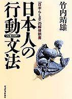 日本人の行動文法(ソシオグラマー)―「日本らしさ」の解体新書