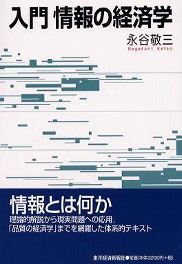 入門 情報の経済学