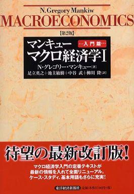 マンキュー マクロ経済学 第2版〈1〉入門篇 (第2版)