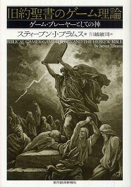 旧約聖書のゲーム理論―ゲーム・プレーヤーとしての神
