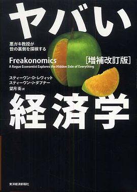 ヤバい経済学―悪ガキ教授が世の裏側を探検する (増補改訂版)