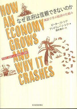 なぜ政府は信頼できないのか―寓話で学ぶ経済の仕組み