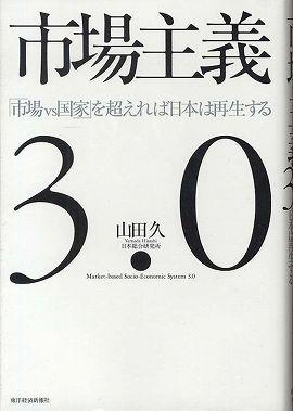 市場主義30―「市場vs国家」を超えれば日本は再生する