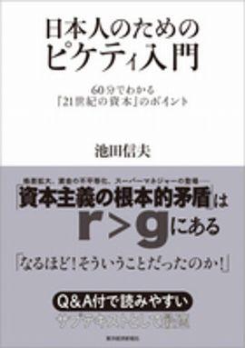 日本人のためのピケティ入門―60分でわかる『21世紀の資本』のポイント