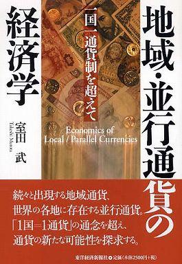 地域・並行通貨の経済学―一国一通貨制を超えて