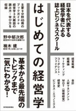 はじめての経営学―日本を代表する経営学者による誌上ビジネススクール