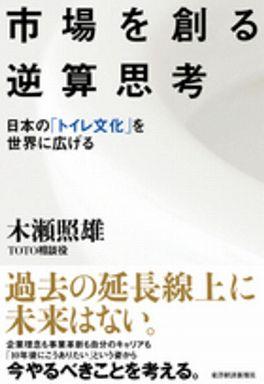 市場を創る逆算思考 - 日本の「トイレ文化」を世界に広げる