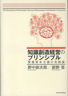 知識創造経営のプリンシプル―賢慮資本主義の実践論