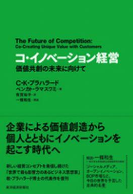 コ・イノベーション経営 - 価値共創の未来に向けて