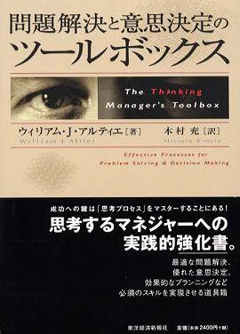 問題解決と意思決定のツールボックス―思考するマネジャーへの実践的強化書。