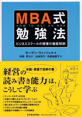 MBA式勉強法―ビジネススクールの授業の徹底解剖