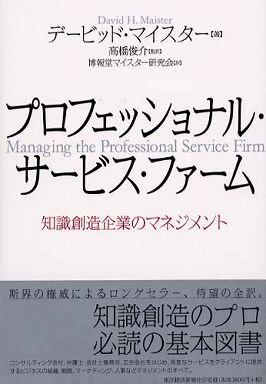 プロフェッショナル・サービス・ファーム―知識創造企業のマネジメント