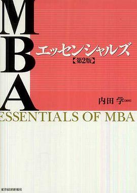 MBAエッセンシャルズ (第2版)