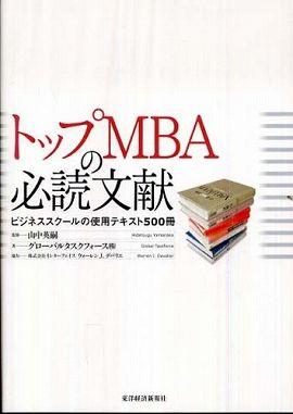 トップMBAの必読文献―ビジネススクールの使用テキスト500冊