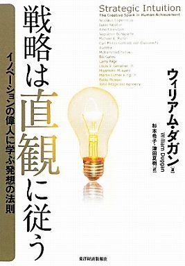 戦略は直観に従う―イノベーションの偉人に学ぶ発想の法則