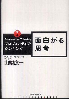 プロヴォカティブ・シンキング 面白がる思考