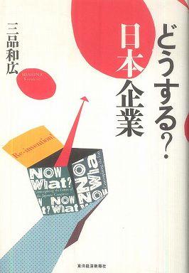 どうする?日本企業