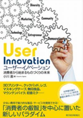 ユーザーイノベーション―消費者から始まるものづくりの未来