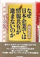 なぜ日本企業では情報共有が進まないのか―ナレッジ・マネジャー7つの心得
