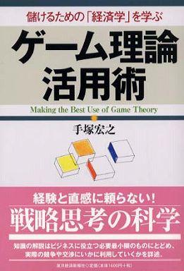 ゲーム理論活用術―儲けるための「経済学」を学ぶ